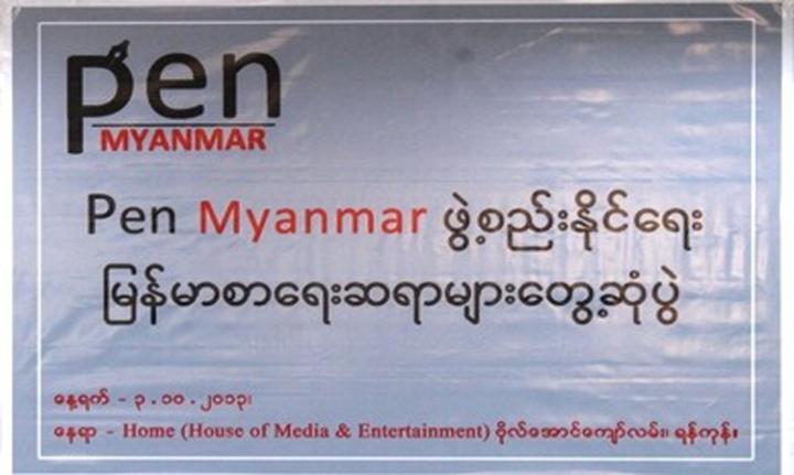 PEN Myanmar