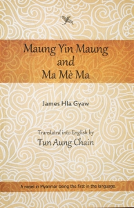 James Hla Gyaw Full Cover