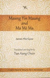 James Hla Gyaw Full Cover