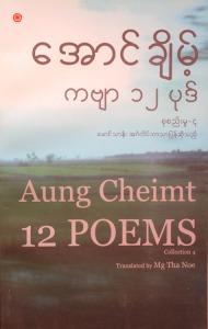 Aung Cheimt 1