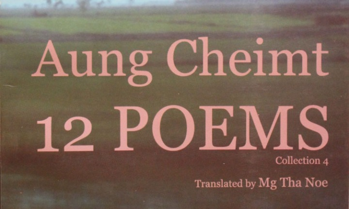 Poetry Exhibition in Yangon