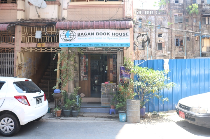 Exploring Burma's Bookshops: Bagan