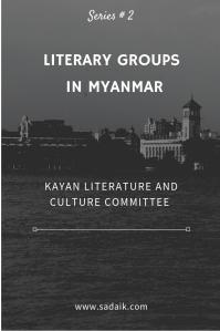 Lit Group - Kayan