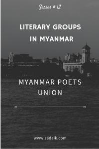 lit group - mpu