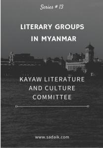 lit groups - Kayaw sadaik