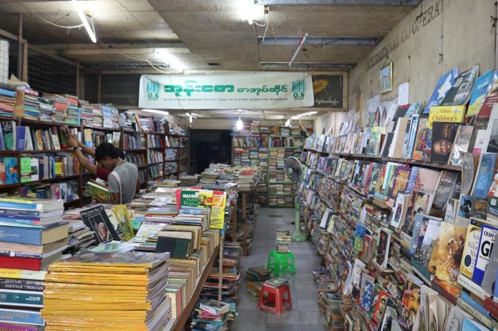 Exploring Burma's Bookshops: OS2