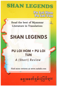Shorts - Shan Legends pin