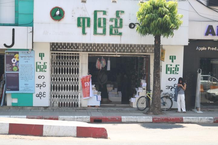 Exploring Burma's Bookshops: YarPyae