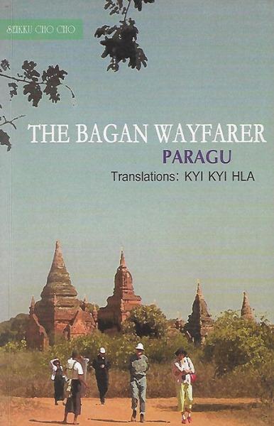 Bagan Wayfarer