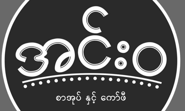 Exploring Burma's Bookshops:Innwa