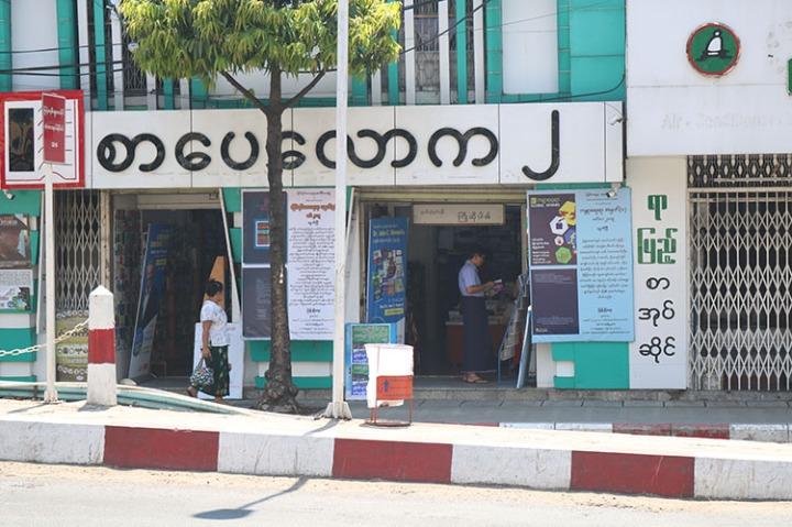 Exploring Burma's Bookshops: SarpayLawka