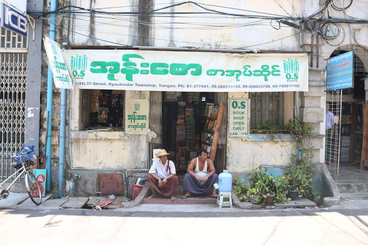 Exploring Burma's Bookshops:OS